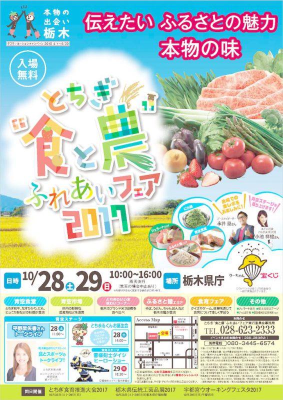 img_食と農業のサムネイル