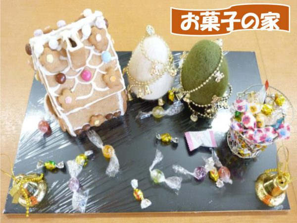 お菓子の家のサムネイル