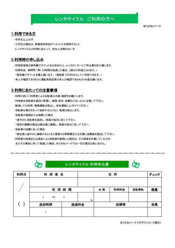yugao_cycleのサムネイル