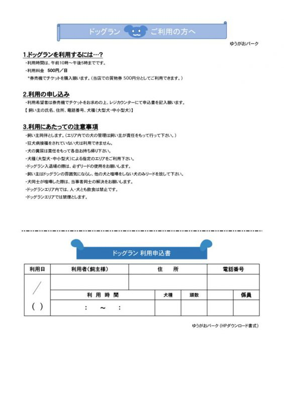 yugao_dogrunのサムネイル