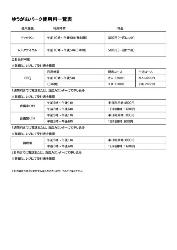 yugao_ryokinのサムネイル