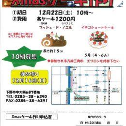 12月イベント 3のサムネイル