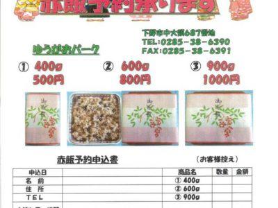 赤飯予約のサムネイル